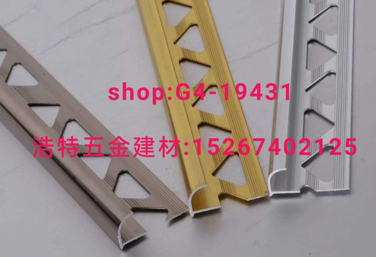 护角条阳角条补缝条修边条分割条直角条卡槽开口条护角网踢脚线 铝条轻钢龙骨
