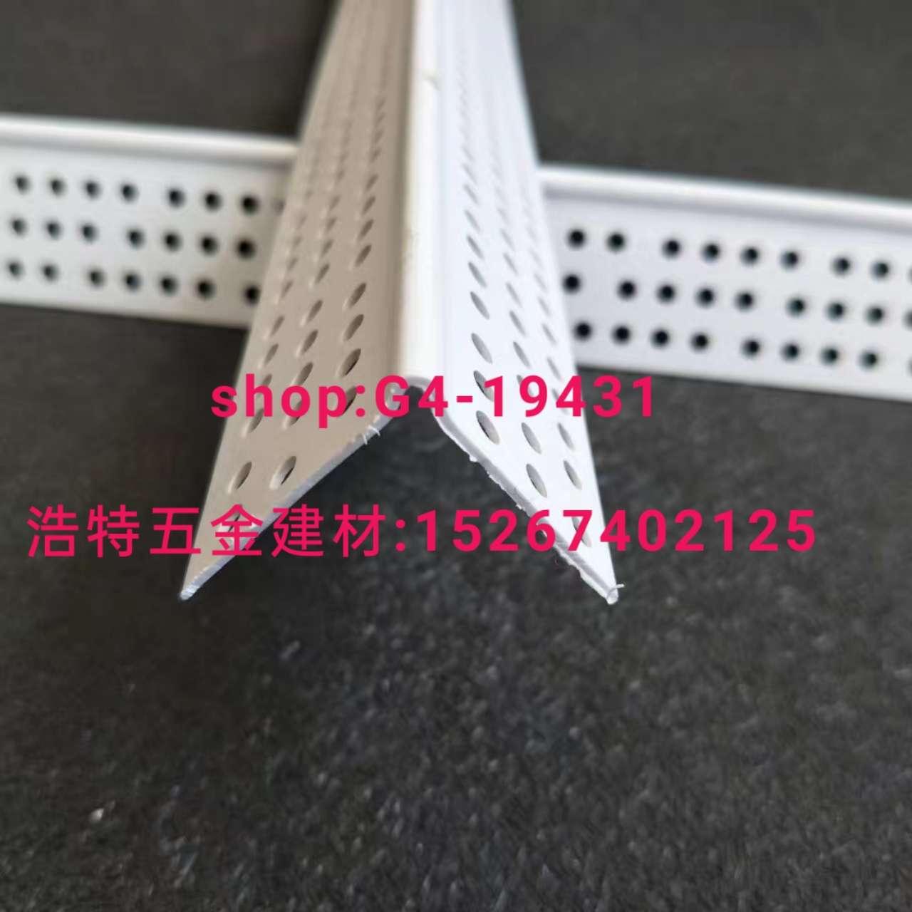 铝护角条 阳角条补缝条修边条分割条直角条卡槽开口条pvc护角网踢脚线铝条