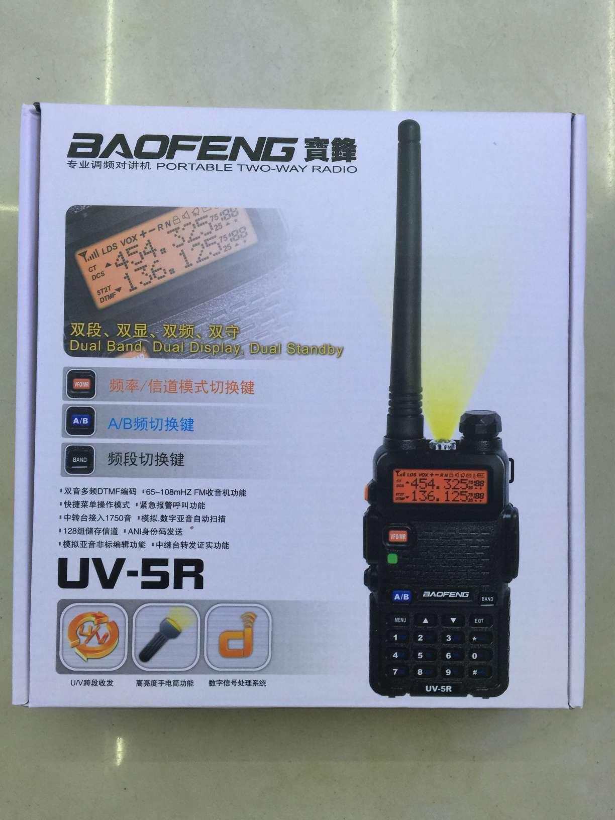 工厂直销宝锋UV5R双段调频户外车队安保物业管理餐厅对讲机