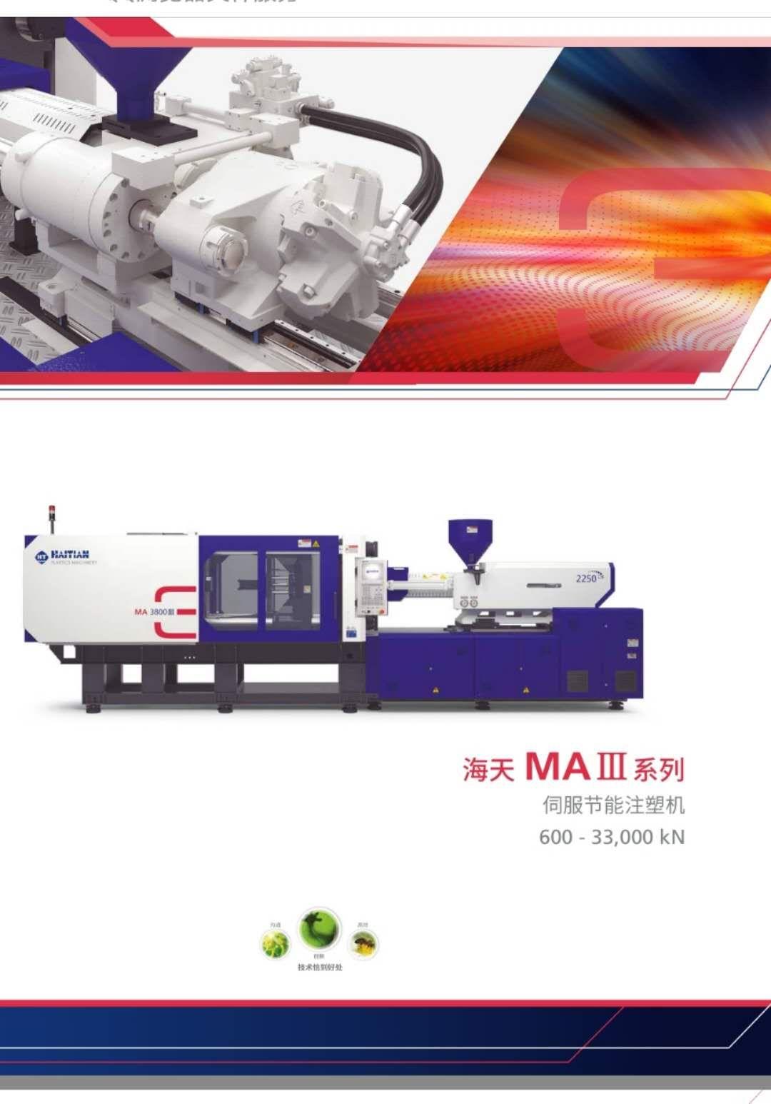 海天塑机MA1600|||/570