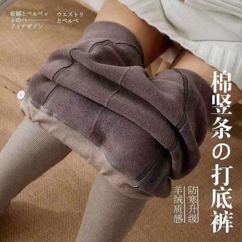 加大螺纹棉羊绒500克托腹一体裤,踩脚连袜黑深灰浅灰咖色