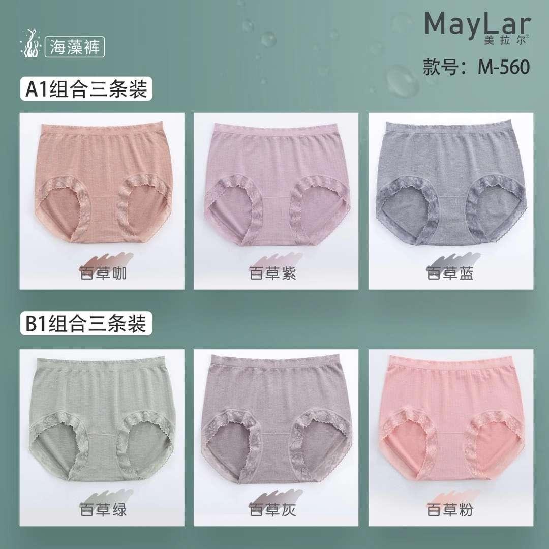 【海藻裤M/560】—净化是我的本能、6倍洁净内裤 把海藻穿在身上