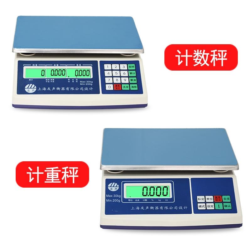 友声计数秤友声计重秤工业用精准电子秤30Kg/1g