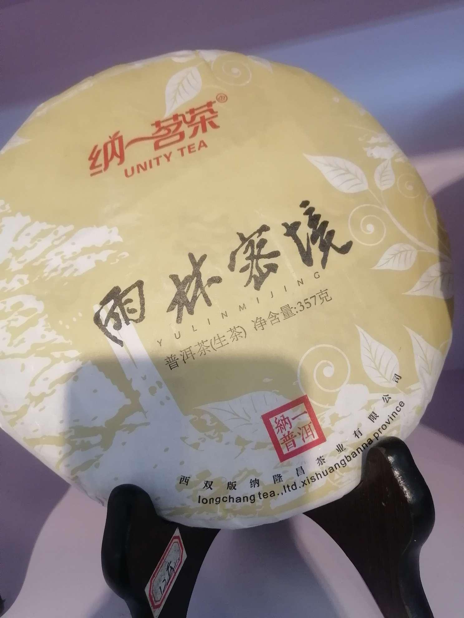 雨林密集生茶