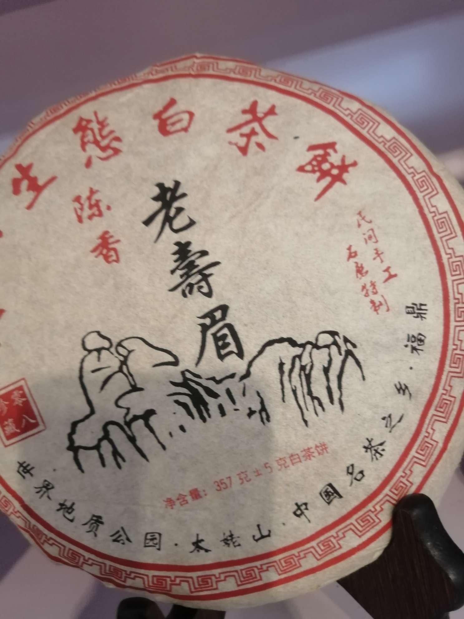 老寿眉老白茶