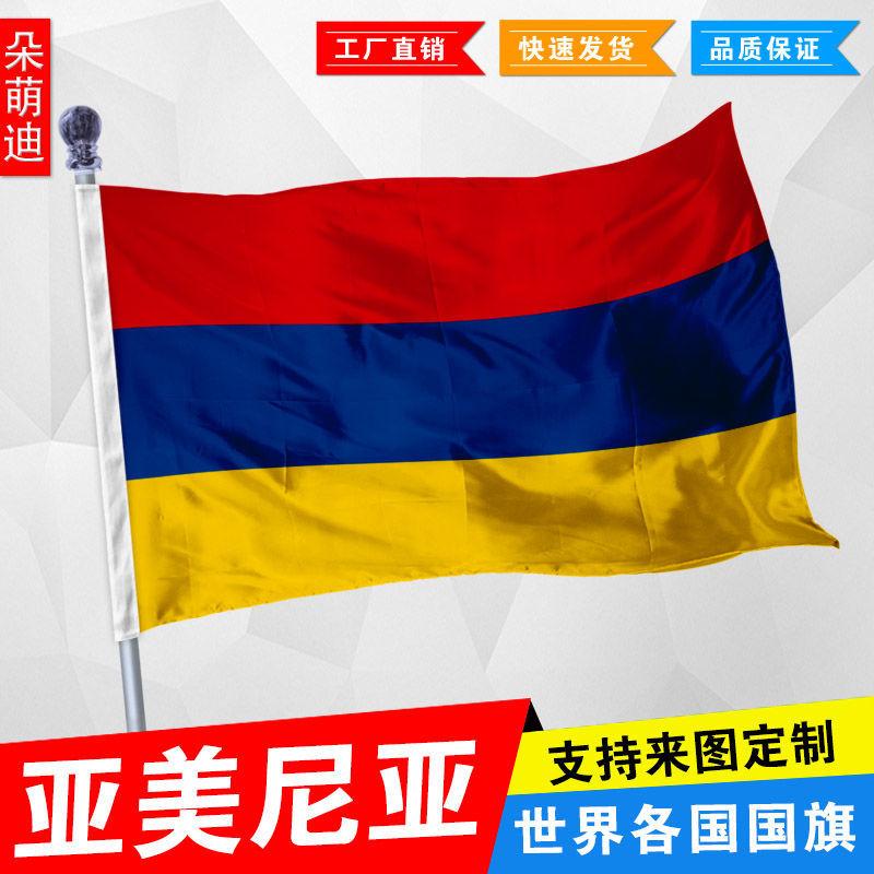 亚美尼亚四号国旗