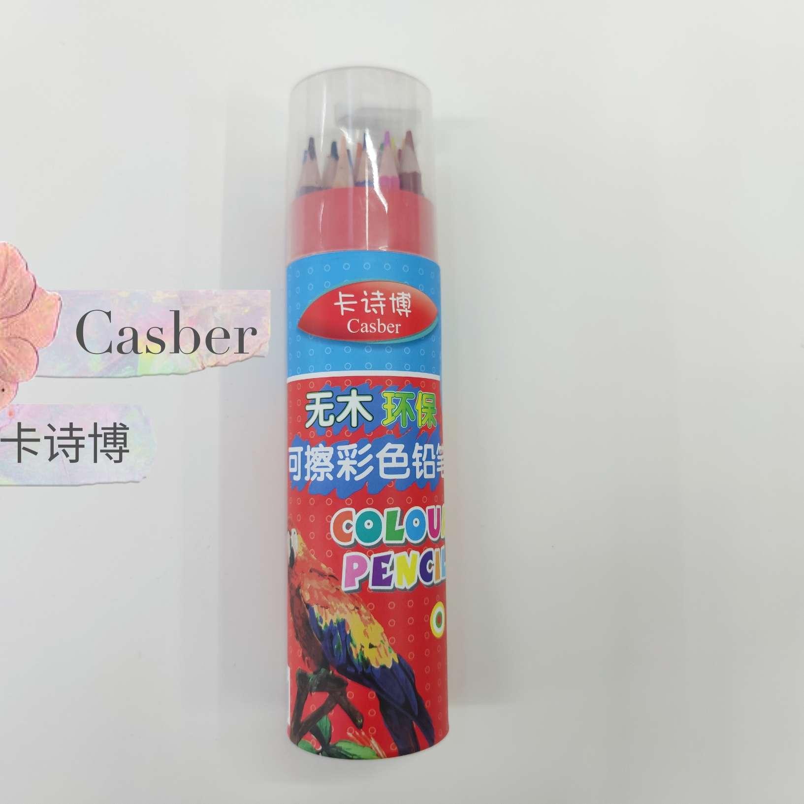 彩色铅笔红色筒装24儿童绘画笔小学生铅笔