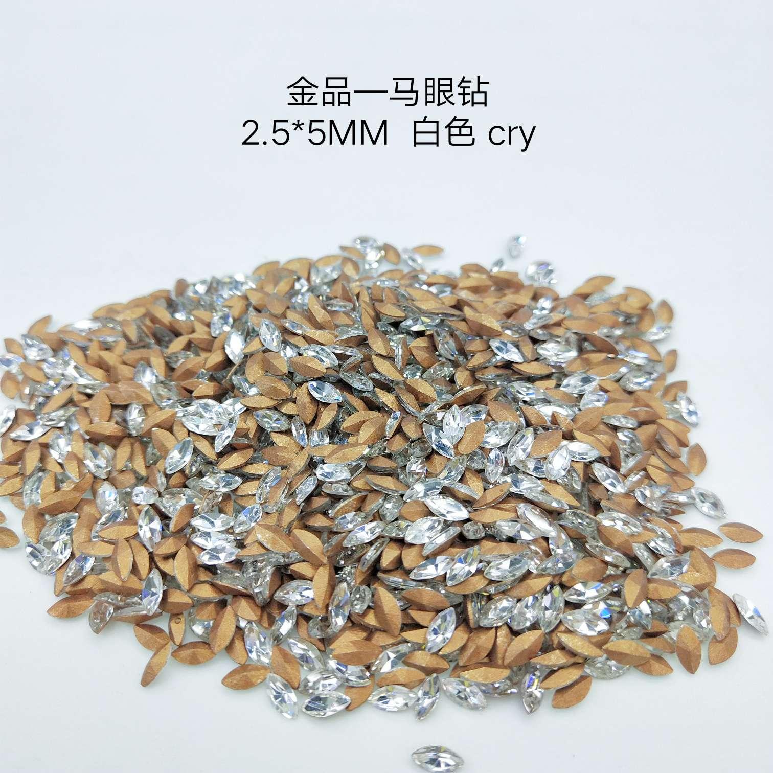 金品 仿捷克精品 马眼 异形钻 2.5*5mm白色马眼钻 尖底钻配件饰品DIY
