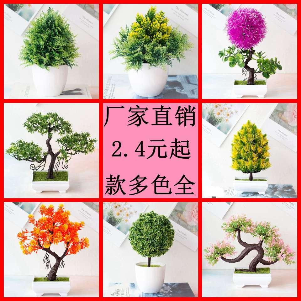仿真植物盆栽草球盆景小树家居装饰花摆件创意迷你小圆球樱雪球