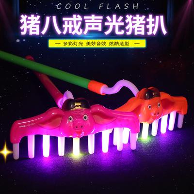 猪八戒猪扒钉耙 发光音乐耙子西游记 新奇发光玩具 地摊热卖玩具
