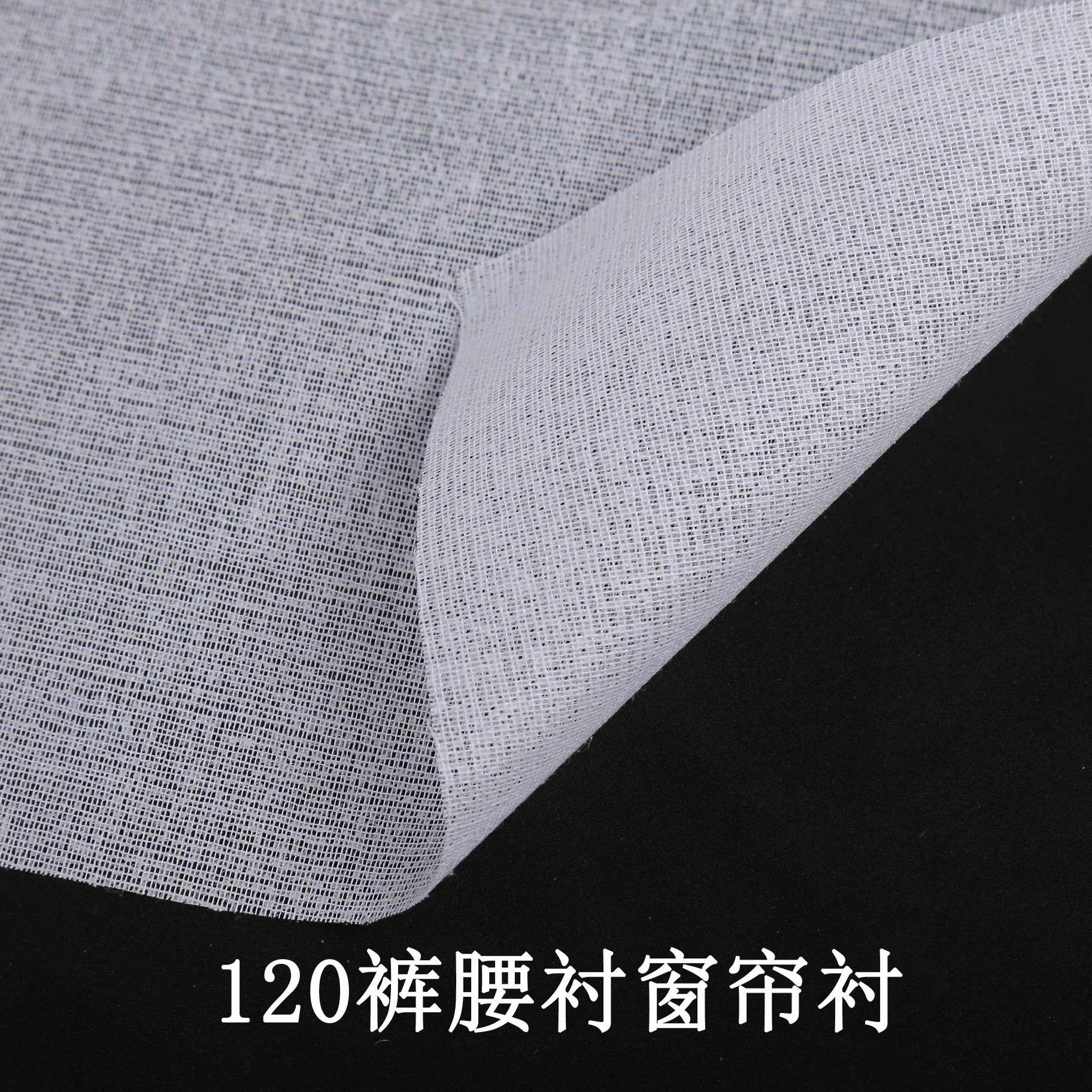 裤腰衬120树脂衬领衬有纺无纺布衬烫衬