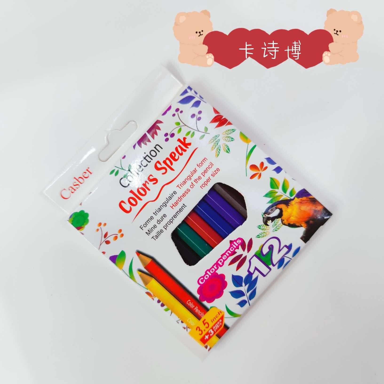 彩色铅笔幼儿园秘密花园12色儿童涂鸦笔