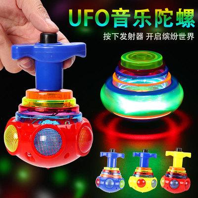 七彩UFO音乐陀螺 会唱歌 带灯光  发光陀螺