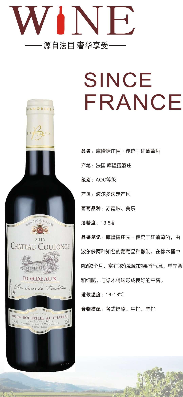 库隆捷庄园传统干红葡萄酒法国