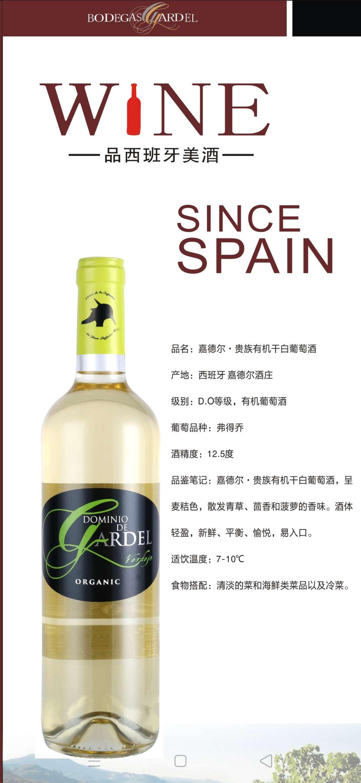 嘉德尔干白葡萄酒西班牙