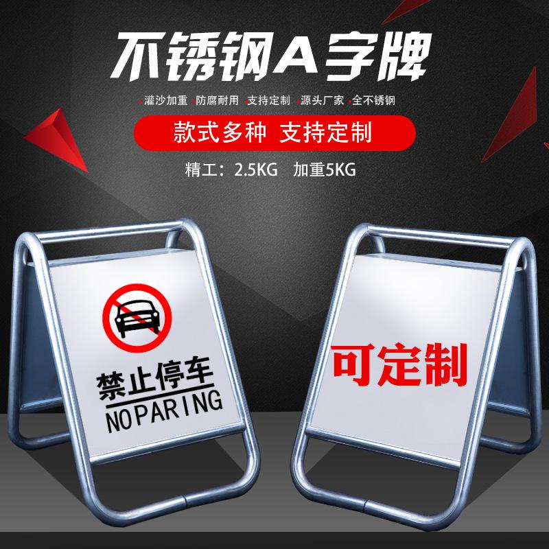 不锈钢停车牌请勿泊车 专用车位已满小心地滑禁止停车警示牌A字牌