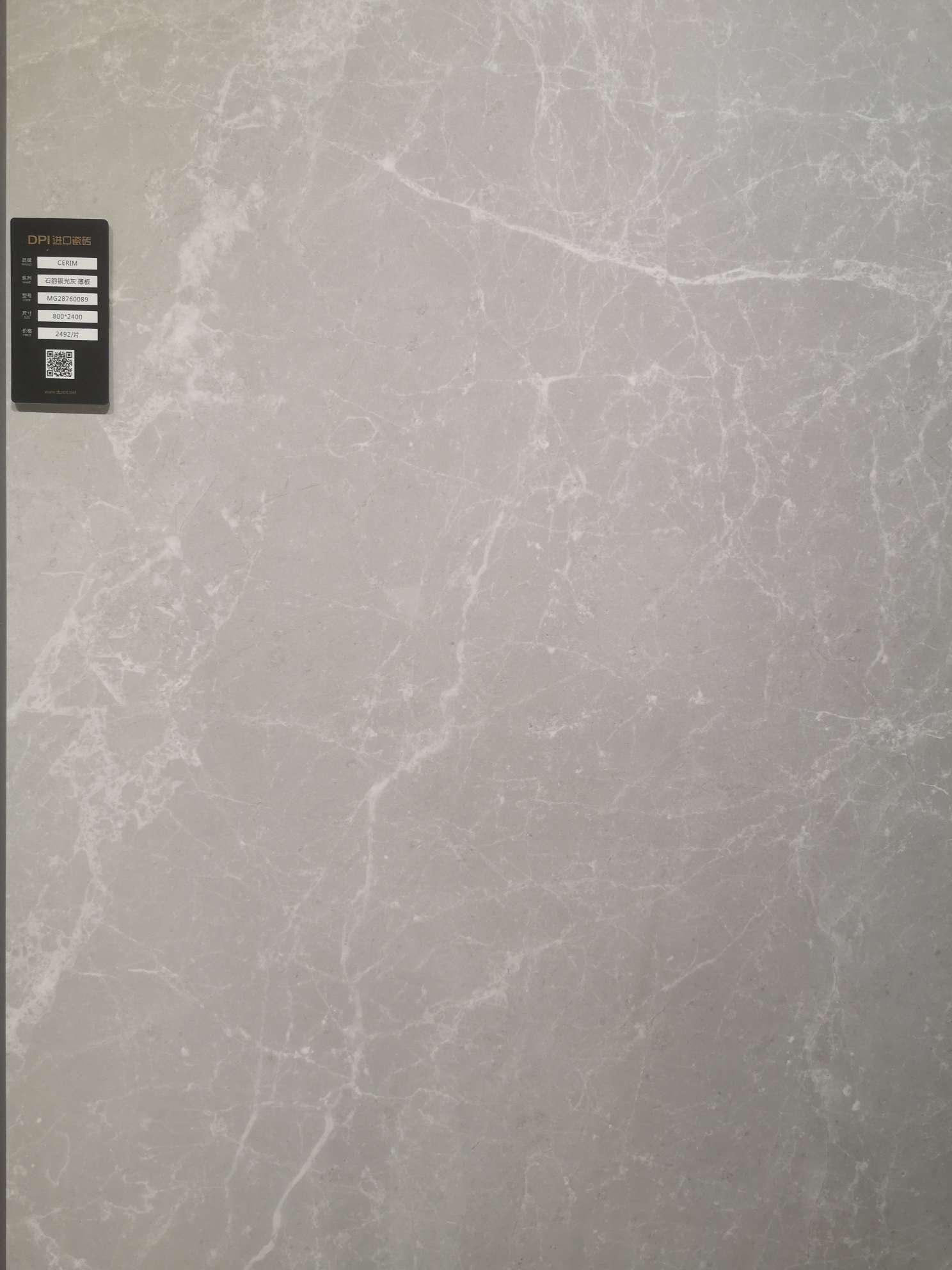 意大利原装进口CERIM石韵银光灰薄板规格为800*2400优惠价为2492元/片