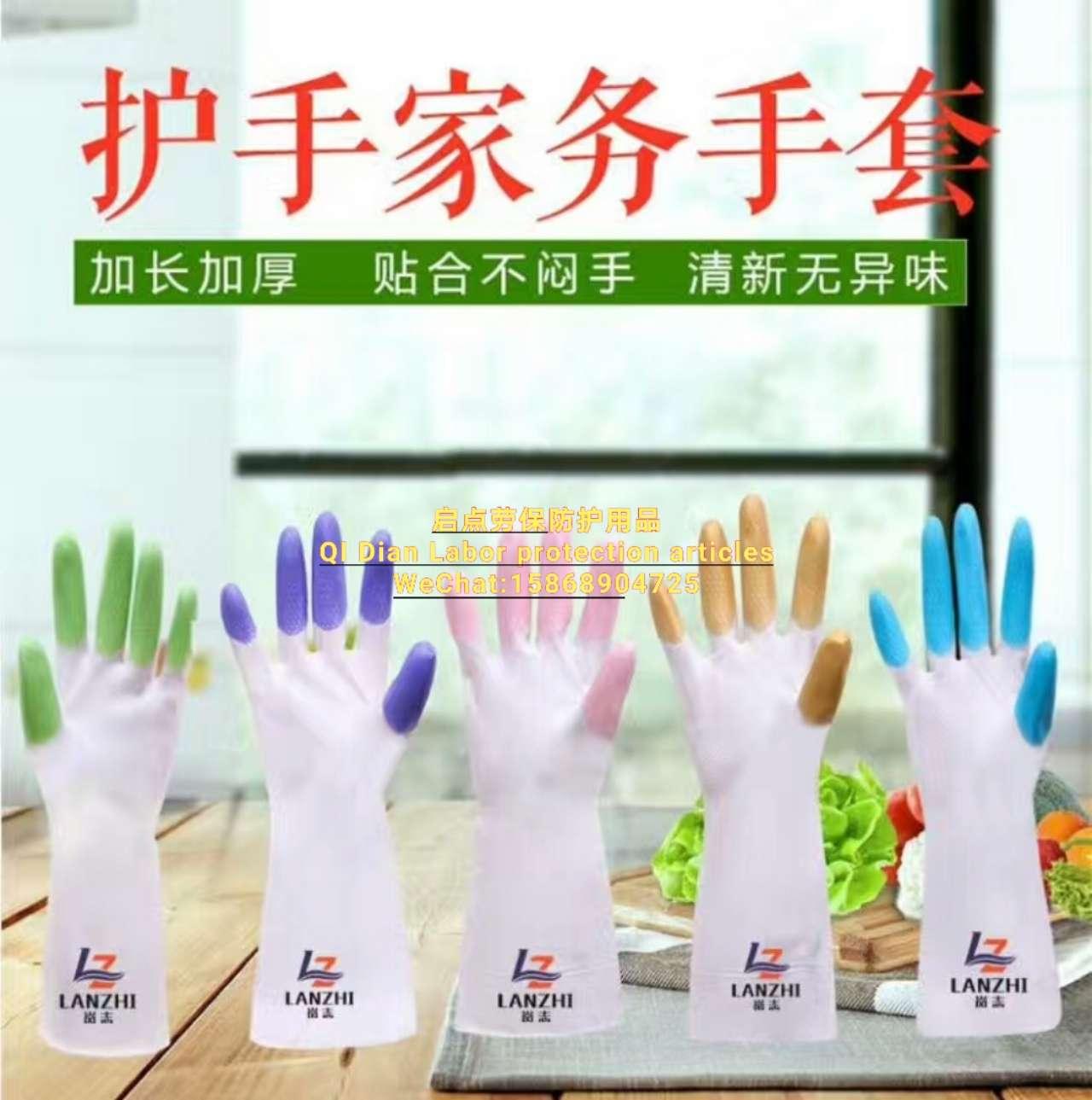 家用PVC炫彩指手套 厨房洗刷手套 透气 舒适 耐拉