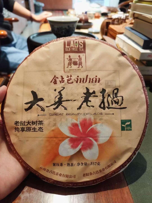 大美老挝熟普