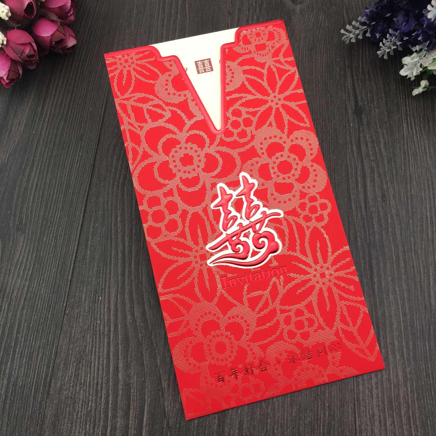 请帖结婚2021婚礼请柬婚礼创意定制个性中国风烫金网红印双喜简约