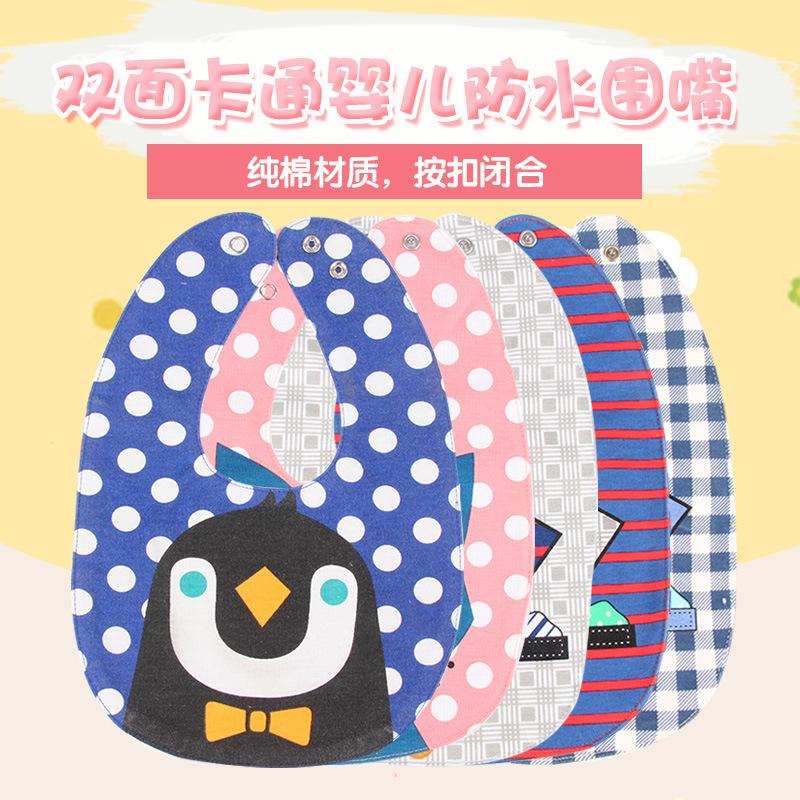 跨境双面卡通宝宝围嘴四层纯棉防水围兜婴儿口水巾按扣可调节0-3