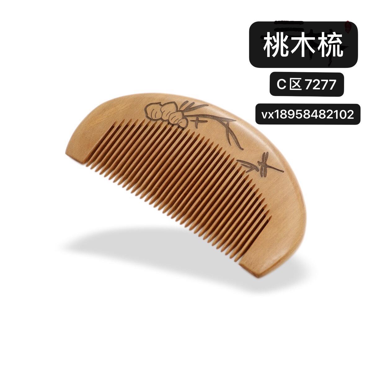 精品桃木梳11-2