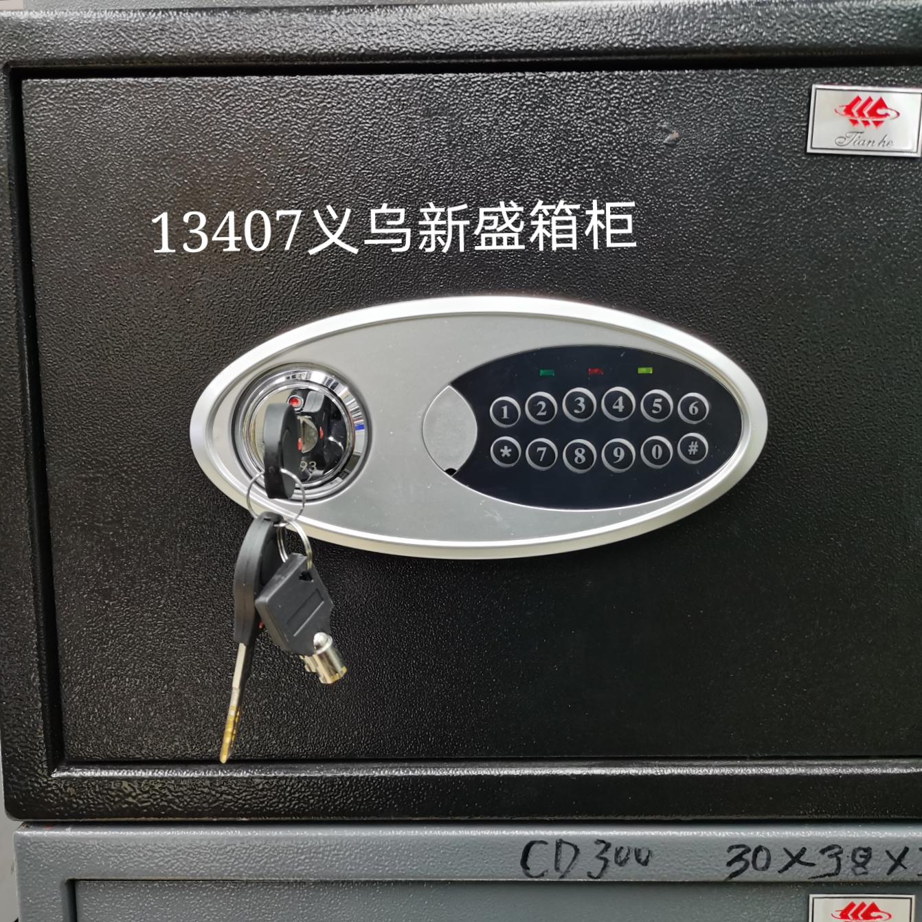 13407新盛箱柜家用30cm高宾馆防火电子钱盒密码箱保管柜TD30保管箱加大锁储蓄罐存钱罐