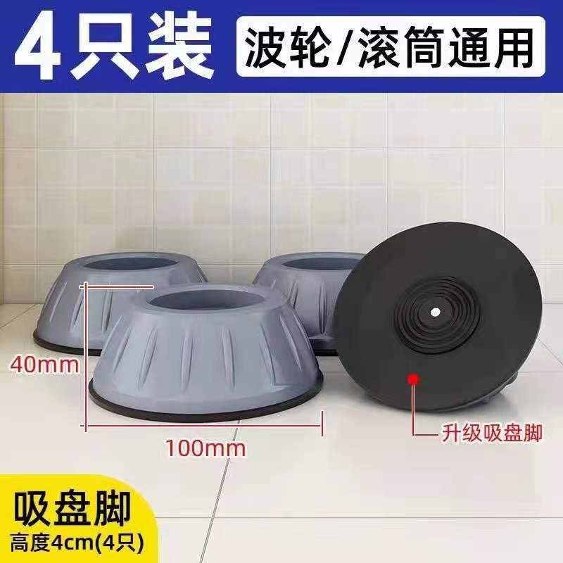 洗衣机脚垫洗衣机底座防滑防潮防震通用底座冰箱脚架静音稳固