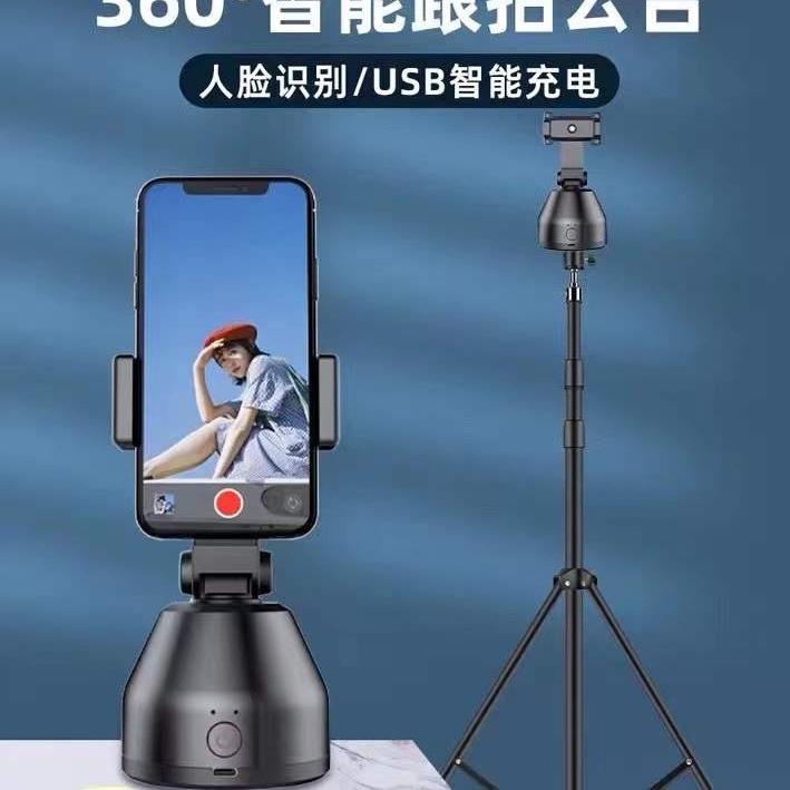 手机360度智能全自动跟拍云台人脸跟随稳定器跟拍神器设备人脸识别云台抖音快手跟拍神器