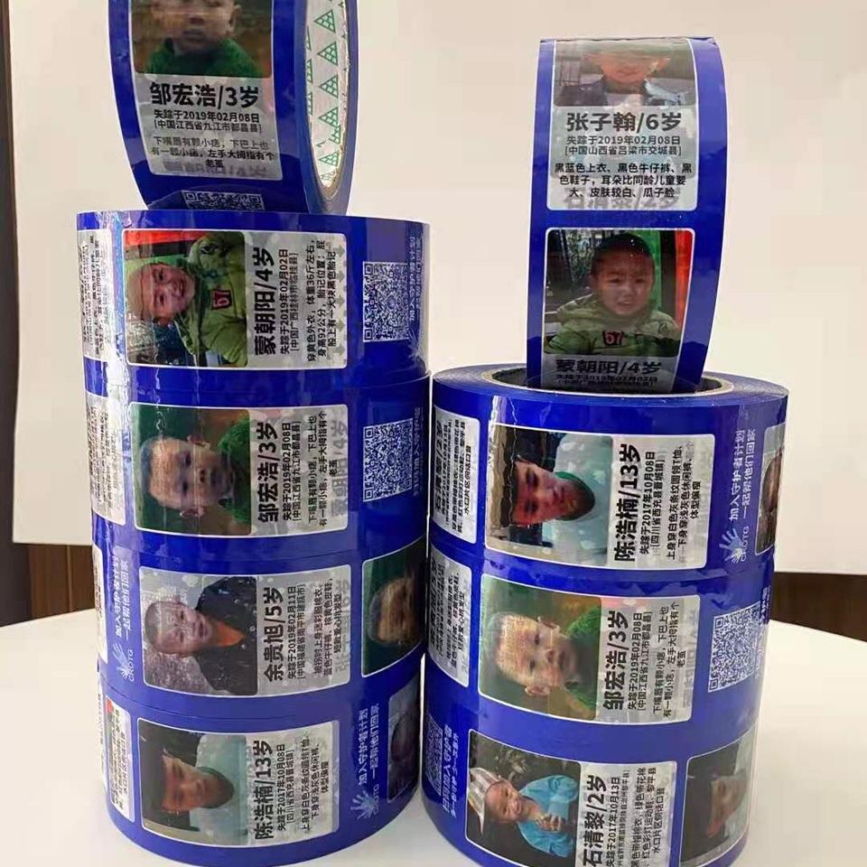 公益胶带  爱在路上 寻找失踪儿童 5.0宽封箱打包胶带