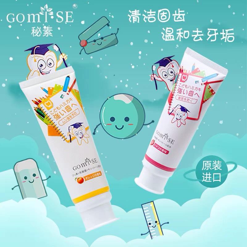 日本秘素进口儿童牙膏,2岁以上宝宝可用,香橙/草莓