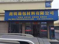 义乌市鑫锐箱包材料有限公司