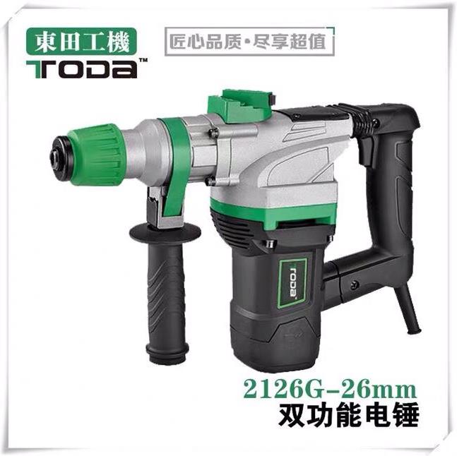 东田电动工具两用电锤家用电钻冲击钻工业级多功能大功率混凝土捶