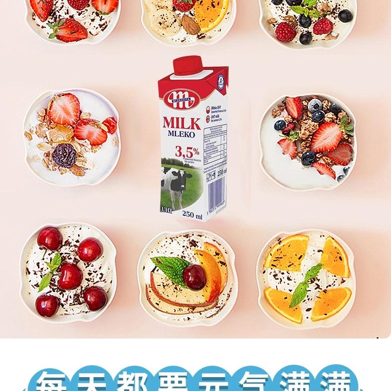 波兰进口纯牛奶250mlx12