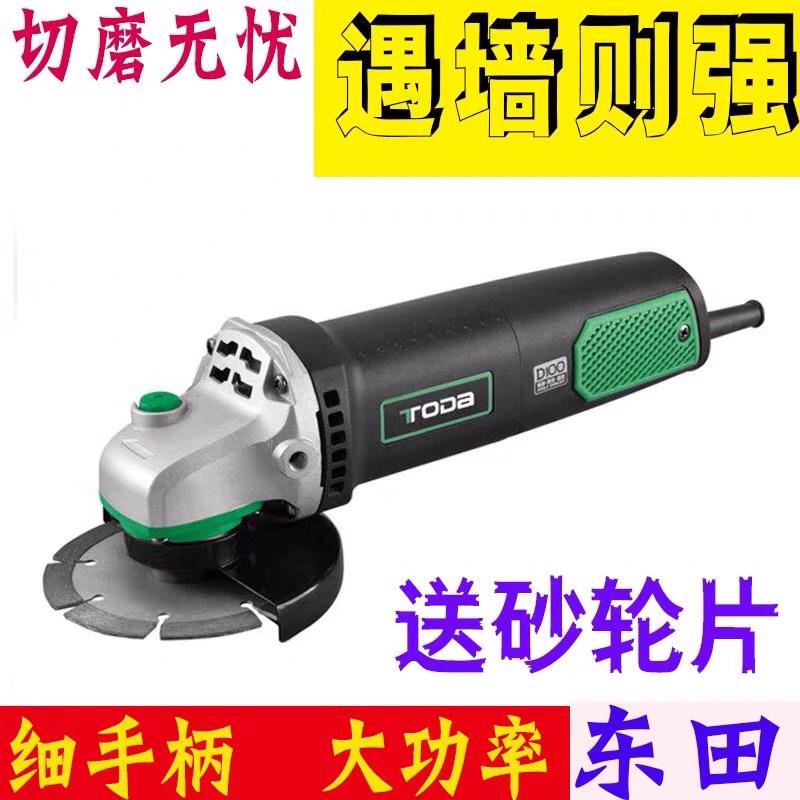 东田角磨机大功率手磨机手持式开槽切割机工业级磨光机家用手砂轮