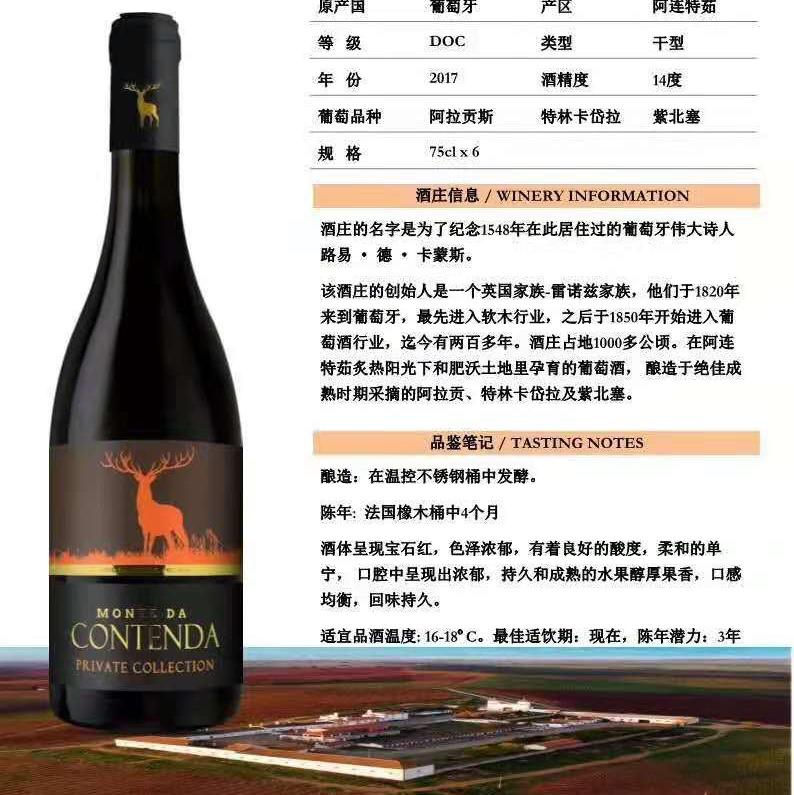 坎特娜山干红葡萄酒