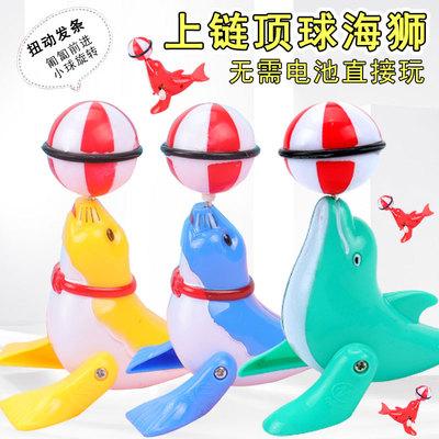 上链发条玩具小海豚/小海狮/行走杂技顶球/360度旋转