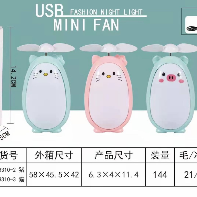 抖音同款小猪美风扇USB可充电迷你学生便携迷你小风扇。不包邮