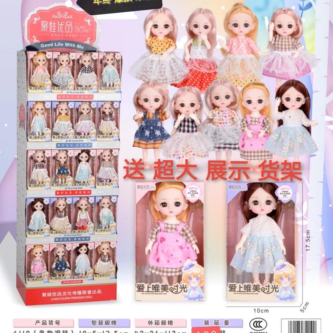 生日礼物 培训机构礼物 6寸 小萝莉娃娃 3D眼睛 超市专供 2021年娃娃爆款
