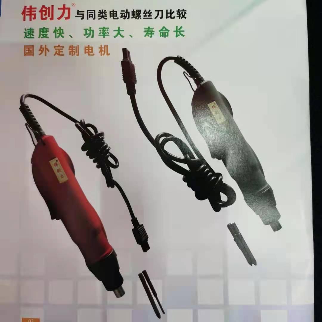 厂家直销电动螺丝批,电摩及附件,平衡器胶带切割机。全自动螺丝