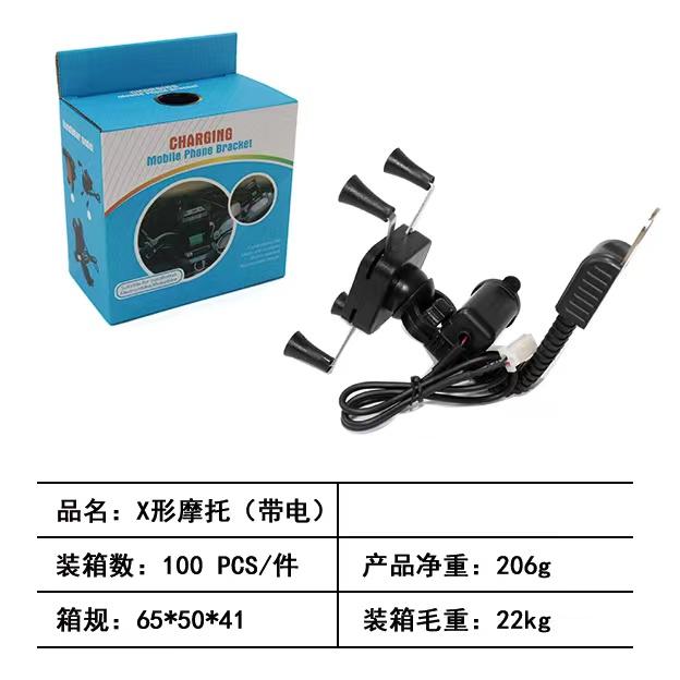 210513X型摩托手机支架(充电 , 100pcs,22kg,65*50*41=0.133,彩盒)