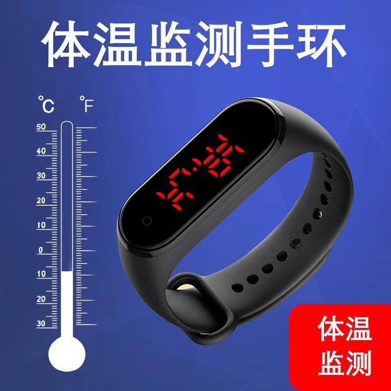 新款黑科技测温运动手环表 简约防水电子手表 男士女士经典腕表