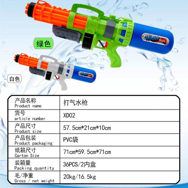 厂家新款XD02打气水枪漂流玩耍必备神器