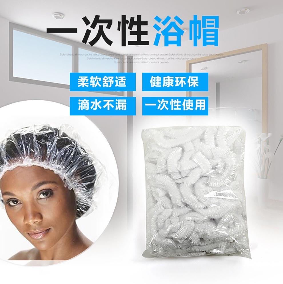 义乌厂家批发抖音爆款一次性100个装pe透明条形浴帽