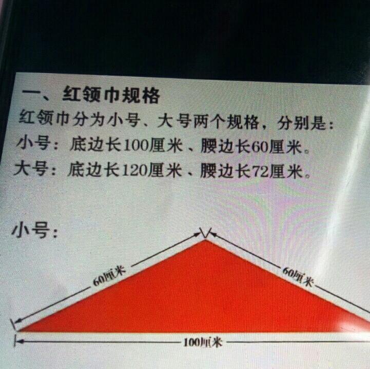 国标1米足红领巾(5000/件)