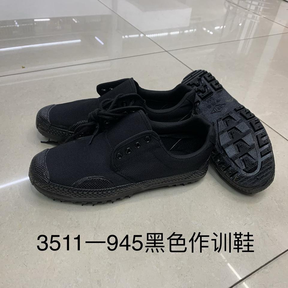 945黑鞋