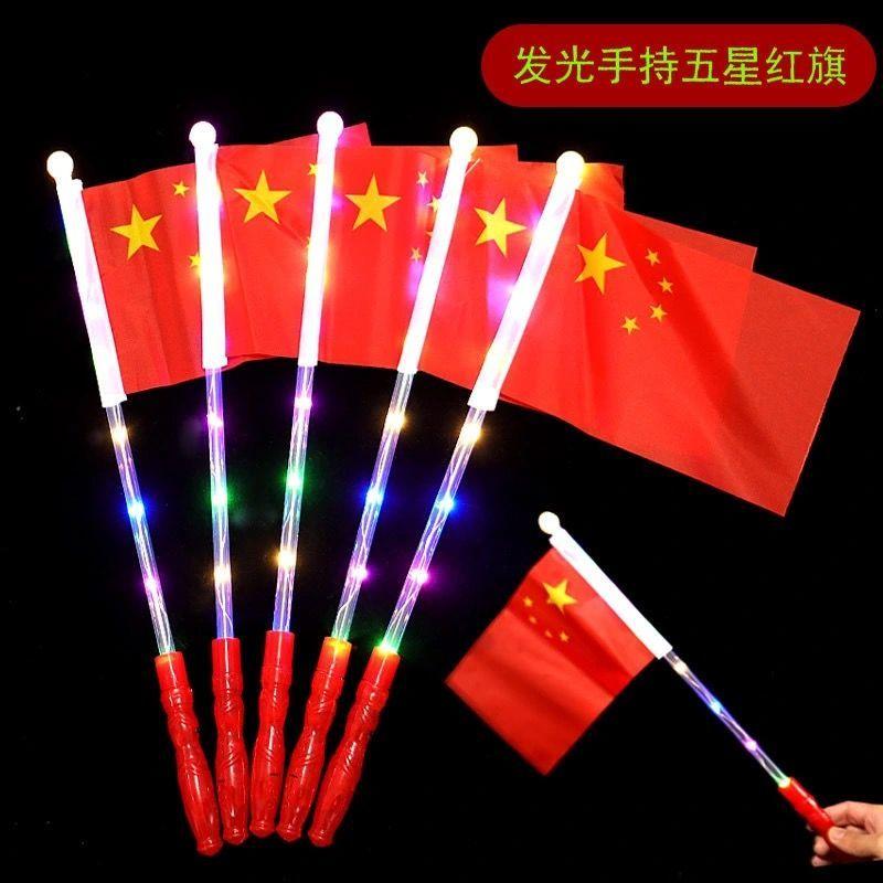 发光国旗,手摇国旗,手拿国旗