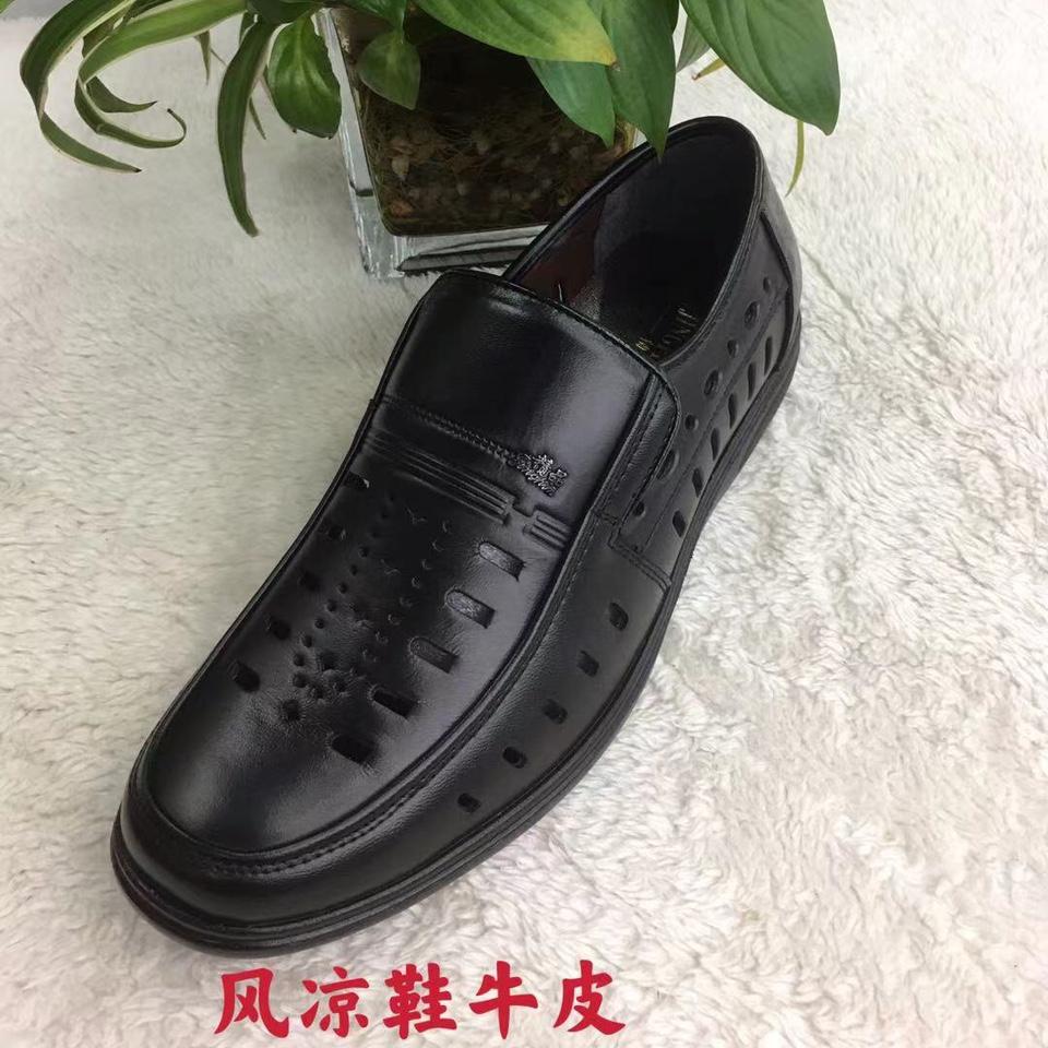 男式牛皮鞋