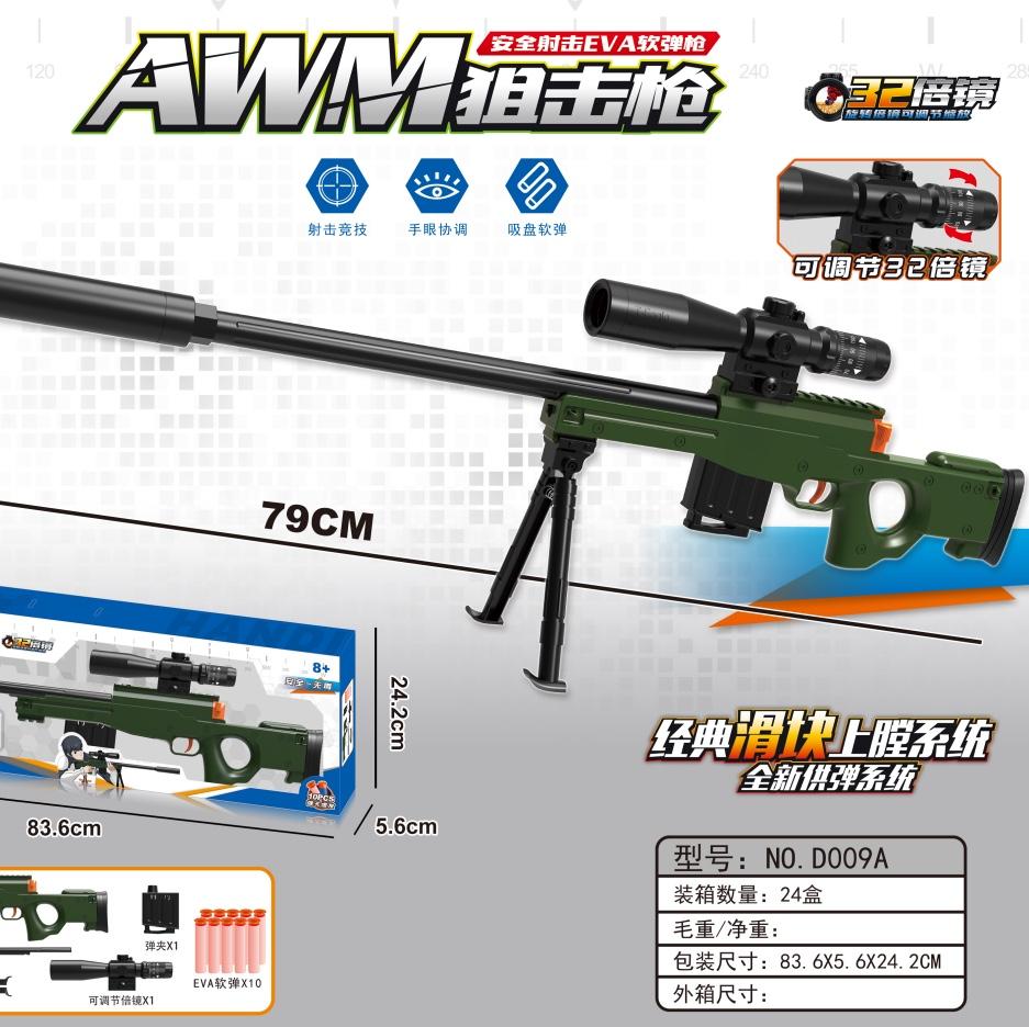 超长软弹枪玩具枪