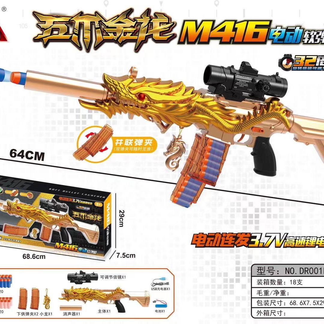 软弹枪玩具枪总动员